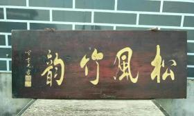 老果木牌匾 独板 松风竹韵,品相如图