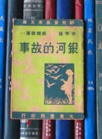 中年级民间故事(一):银河故事【新儿童基本文库】大东书局民国三十六年初版