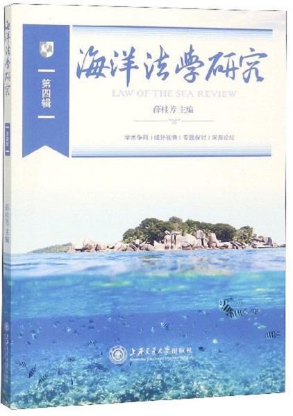海洋法学研究(第4辑)