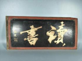 老楠木牌匾,单块售价590元。