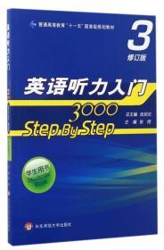 学生用书3英语听力入门3000(修订版)