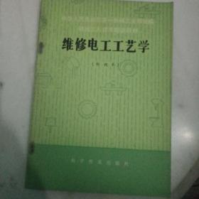 维修电工工艺学(初级本)