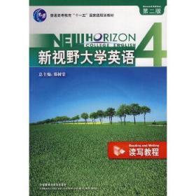 二手新视野大学英语4读写教程 第二版 9787560072999 总 外语教