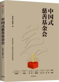 中国式慈善基金会