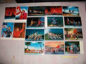 革命现代京剧 多种样板戏剧照散片合售(共16张)明信片