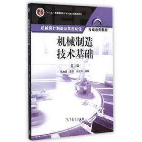 """机械制造技术基础(第三版)/""""十二五""""普通高等教育本科国家级规划教材"""