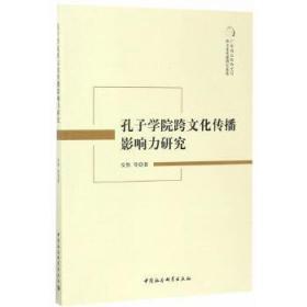 正版现货 孔子学院跨文化传播影响力研究 安然 中国社会科学出版社 9787520301800 书籍 畅销书
