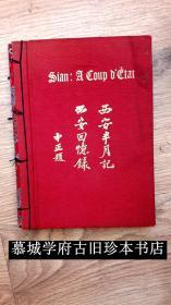 【缎面豪华本】1937年英文版,手工装帧(线装)/宣纸本蒋介石/宋美龄《西安半月记 / 西安回忆录》