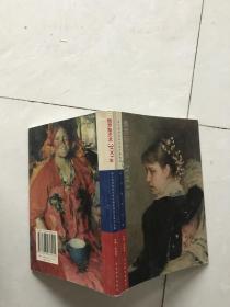 俄罗斯艺术300年:国立特列恰科夫美术博物馆珍品展作品集
