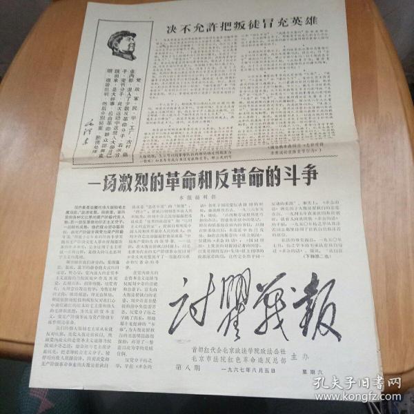 67年的文革报(讨瞿战报)