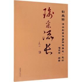 瑜采流长:刘长瑜演出剧目伴奏曲谱集成.免翻