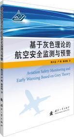 基于灰色理论的航空安全检测与预警