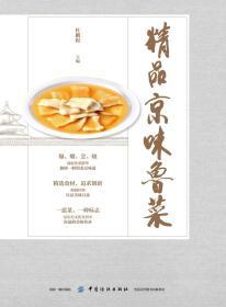 精品京味魯菜:
