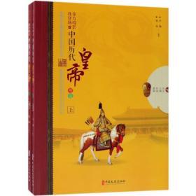 你方唱罢我登场:中国历代皇帝观览:全2册