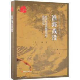 【W11-7】淮海战役