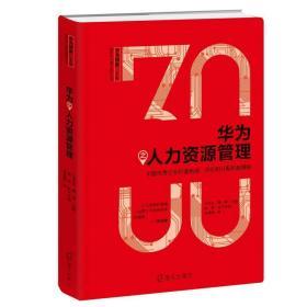 华为创新三十年·解密华为成功基因丛书:华为之人力资源管理