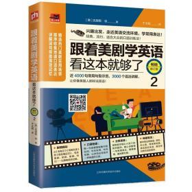 易人外语:跟着美剧学英语看这本就够了(畅销修订版.2)