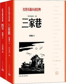 三家巷 苦斗(2册)