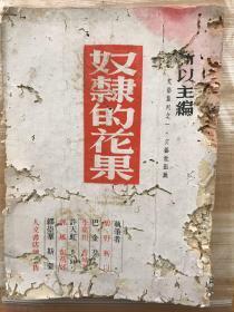民国文学著作:《奴隶的花果》,有碧野、艾青、郭风、彭燕郊等名家作品