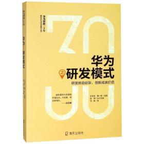 华为创新三十年·解密华为成功基因丛书:华为之研发模式