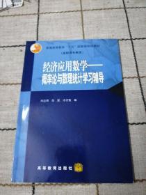 经济应用数学概率论与数理统计学习辅导