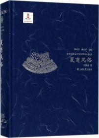 夏商风俗/全彩插图本中国风俗通史丛书