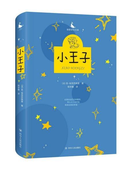 小王子(视频导读版)鲸歌学生文库 法圣-埃克苏佩里 著 程学鑫 译