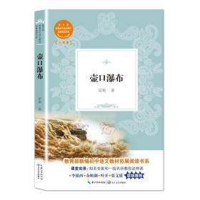 正版库存新书  教育部新编初中语文教材拓展阅读书系(八年级):壶口瀑布