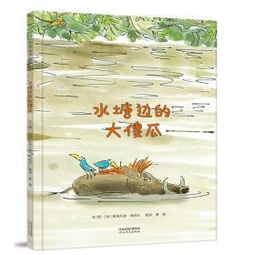 水塘边的大傻瓜 文图:〔法〕斯特凡纳·昂利什 著 曹杨 译