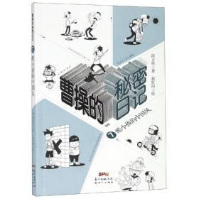 酷小孩的中国风曹操的秘密日记7