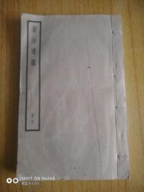 资治通鉴(中华书局仿宋聚珍版册71) x