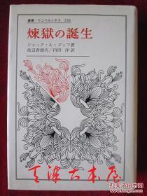 炼狱の诞生(丛书・ウニベルシタス)炼狱的诞生(日语原版 精装本)