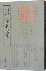 李义山诗集