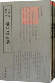 湛然居士集(2册) 元耶律楚材 著作