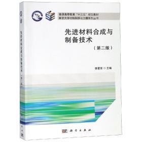 先进材料合成与制备技术(第2版)/李爱东