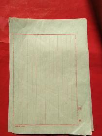 故纸犹香◆早期信笺之十一:民国时期 陆军 竖格信纸(10张)