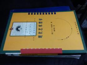 现代艺术哲学 (美学设计艺术教育丛书)