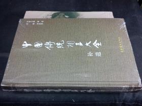 中国传统相声大全补遗  精装