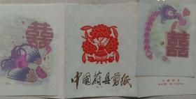 """上世纪八十年代""""中国蔚县剪纸--喜风""""一套8张(彩色、原封套)"""