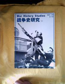 战争史研究(第14册)
