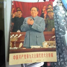 《人民画报》(1969.7.)中国共产党第九次全国代表大会特辑,彩色毛主席像林彪像多幅!保真