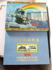 北京新邮戳集第一,二辑合售
