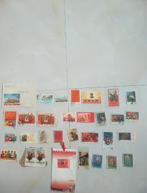 文革邮票31枚