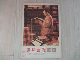 连环画报1976年 第10、11期(书皮上有印章)