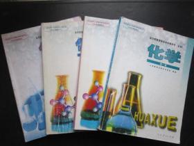 2000年代老课本:老版高中化学课本教材教科书 全日制普通高级中学教科书 化学 全套4本【03-07年,有笔迹】