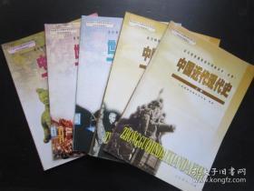 2000年代老课本:老版高中历史课本教材教科书全套5本  【2003-07年,未使用】
