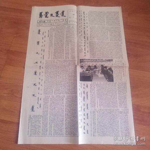 内蒙古日报 1997/9/26 蒙文版