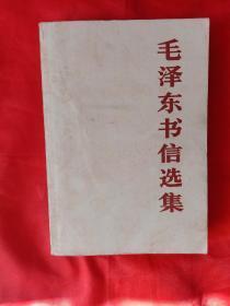 毛泽东书信选集。