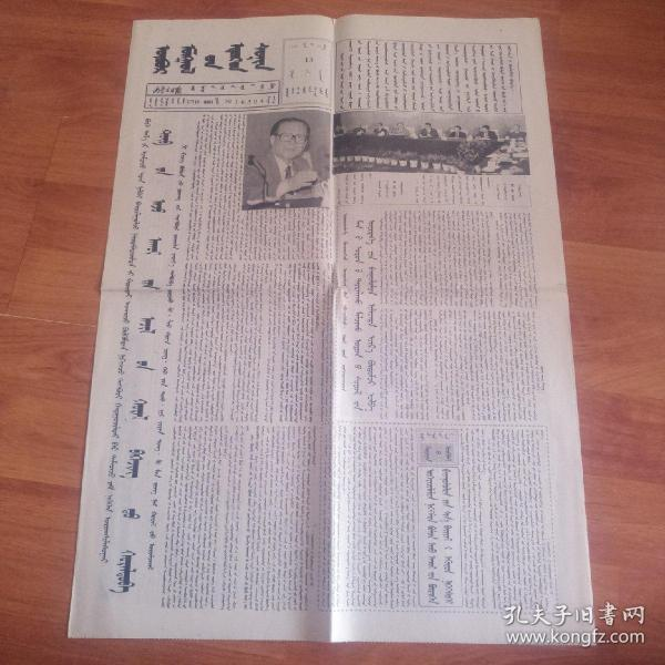 内蒙古日报 1997/12/13蒙文版   4版