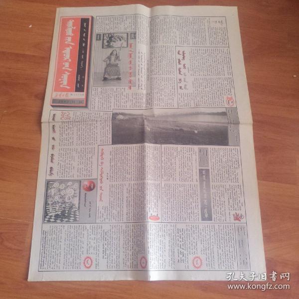 通辽日报 2002/11/24蒙文版   4版